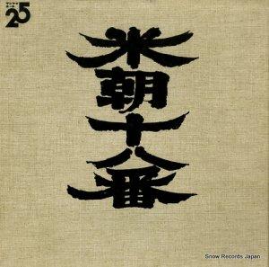 桂米朝 - 米朝十八番 - OL-4001-9