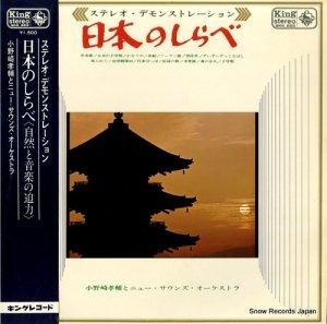 小野崎孝輔とニュー・サウンズ・オーケストラ - 日本のしらべ - SKK253