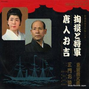 東家燕大丞 - 掏摸と将軍 - DLS-4042