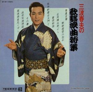 三波春夫 - 歌謡浪曲特集 - ST-14