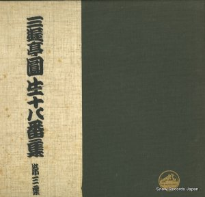三遊亭圓生 - 三遊亭圓生十八番集・第三集 - JV125-7