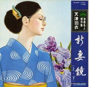 天津羽衣 - 新妻鏡 - NT-4031