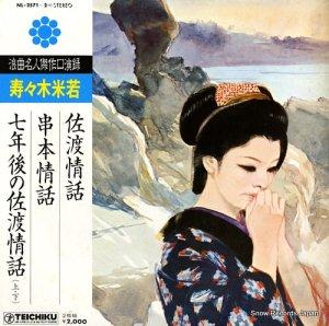 寿々木米若 - 浪曲名人傑作口演録 - NL-2571-2