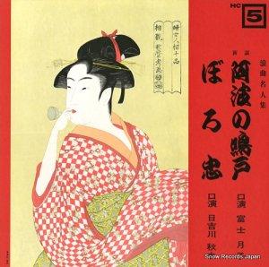 富士月子 - 阿波の鳴戸 - HC-5
