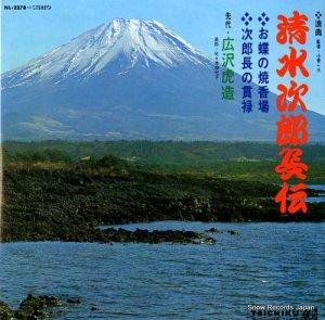 広沢虎造 - 清水次郎長伝 - NL-2278