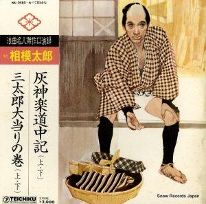 相模太郎 - 灰神楽道中記 - NL-2585-6