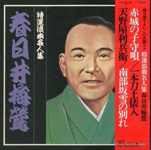 春日井梅鶯 - 特選浪曲名人集 - HC-59-60