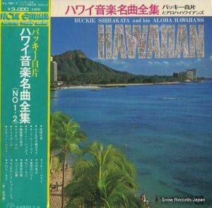 バッキー白片とアロハ・ハワイアンズ - ハワイ音楽名曲全集(no1・2) - SL-2001-2