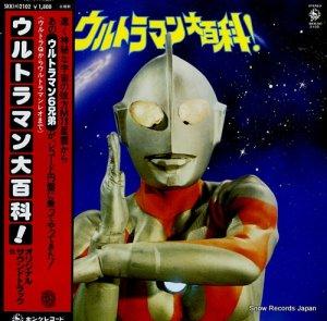 ウルトラマン - ウルトラマン大百科 - SKK(H)2102