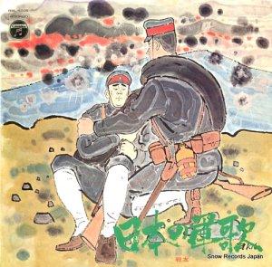 V/A - 日本の軍歌(戦友) - HML-5005