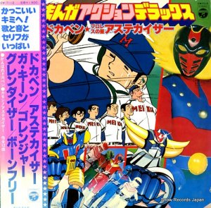 V/A - テレビまんがアクションデラックス - CW-7112