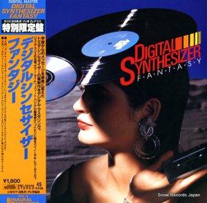 V/A - デジタル・シンセサイザー・ファンタジー - PRC-30419