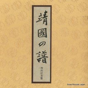 V/A - 靖国の譜 - KSK-2001