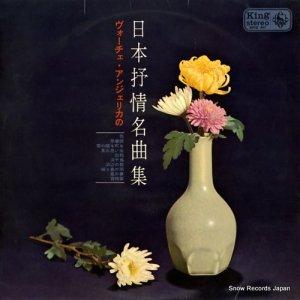ヴォーチェ・アンジェリカ - ヴォーチェ・アンジェリカの日本の抒情名曲集 - SKG40