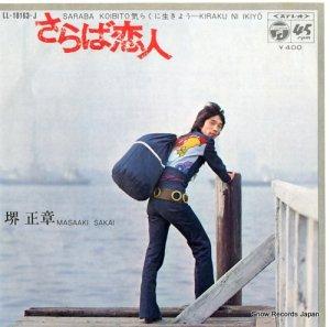 堺正章 - さらば恋人 - LL-10163-J