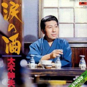 大木伸夫 - 涙の酒 - 7DX1050