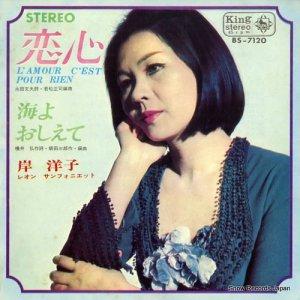 岸洋子 - 恋心 - BS-7120