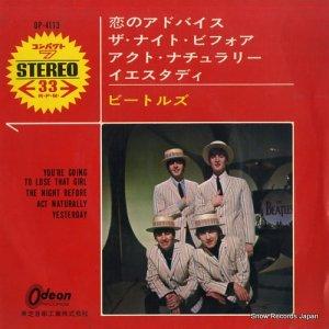 ビートルズ - 恋のアドバイス - OP-4113