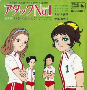大杉久美子 - アタックno.1 - ED(H)-1011