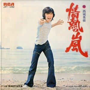 西城秀樹 - 情熱の嵐 - JRT-1292