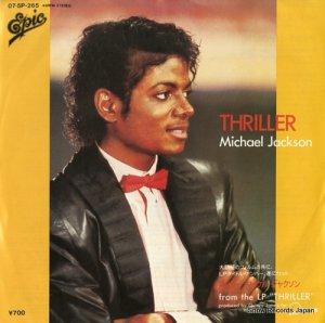 マイケル・ジャクソン - スリラー - 07.5P-265
