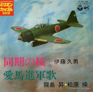伊藤久男 - 同期の桜 - D(M)-48
