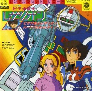 宮内タカユキ - ビデオ戦士レザリオン - CK-712