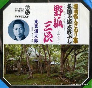 東家浦太郎 - 野狐三次 - SN-813