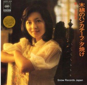 太田裕美 - 木綿のハンカチーフ - 06SH306