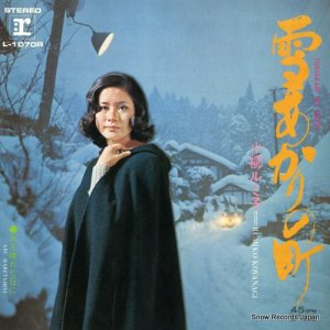 小柳ルミ子 - 雪あかりの町 - L-1070R