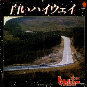 ヒカシュー - 白いハイウェイ - EWR-20671