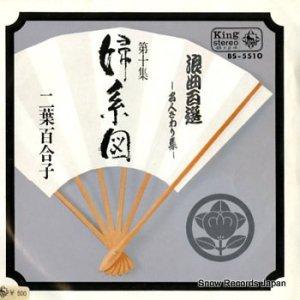 二葉百合子 - 浪曲百選 第十集 婦系図 - BS-5510