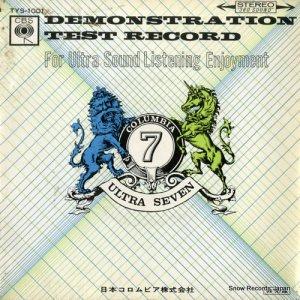 V/A - コロムビア・ステレオ試聴用レコード - TYS-1001