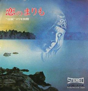 北海道阿寒湖観光記念 - 恋のまりも - A-1145 / A-1146