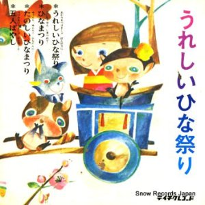 童謡デラックス - うれしいひな祭り - KD-501