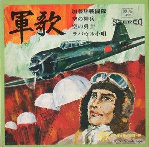軍歌 2 - 加藤隼戦闘隊 - SR-727