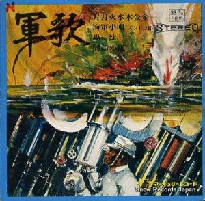 軍歌 3 - 月月火水木金金 - SR-728