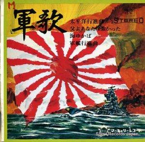 軍歌 4 - 太平洋行進曲 - SR-729