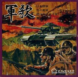 軍歌 5 - 日本陸軍 - SR-730