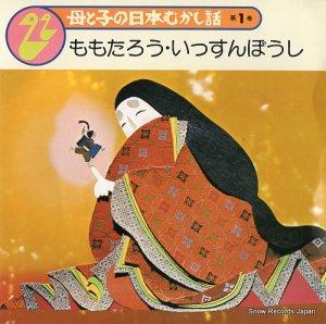 樫山文枝/米倉斉加年 - 母と子の日本むかし話第1巻 - SMR-19