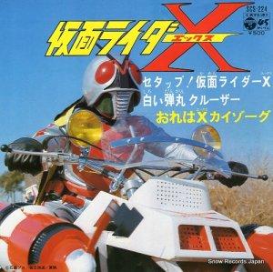 水木一郎 - セタップ仮面ライダーx - SCS-224