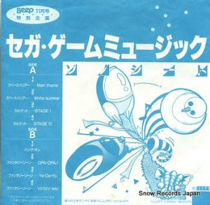 BEEP 1986年11月号付録 - セガ・ゲームミュージック - E7765