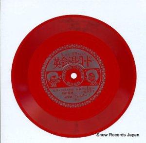 小学六年生10月号付録 - 健ちゃんと京子ちゃんの英会話レコード - SS2336