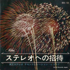 ステレオへの招待 - デモンストレーションレコード - 3ERS-139