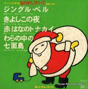 キングオーケストラ - なかよしシリーズ ジングル・ベル - DD-21