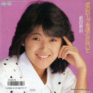 新田恵利 - 恋のロープをほどかないで - 7A0570