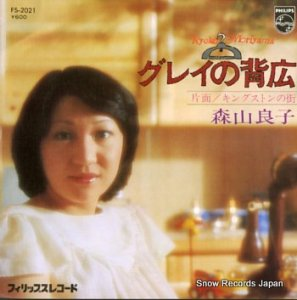 森山良子 - グレイの背広 - FS-2021