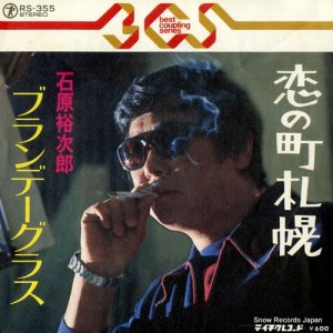 石原裕次郎 - 恋の町札幌 - RS-355