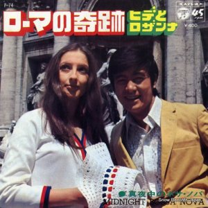 ヒデとロザンナ - ローマの奇跡 - P-74