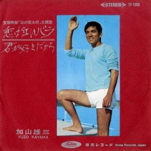 加山雄三 - 恋は紅いバラ - TP-1098